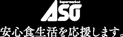 supermarket ASO 安心食生活を応援します。