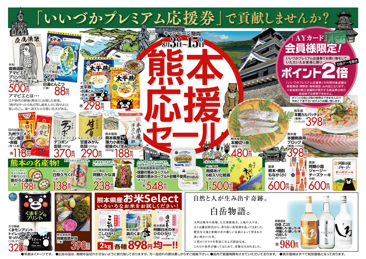 「いいづかプレミアム応援券」で貢献しませんか?キャンペーン期間8月3日月曜日から8月15日土曜日まで。熊本応援セール開催!